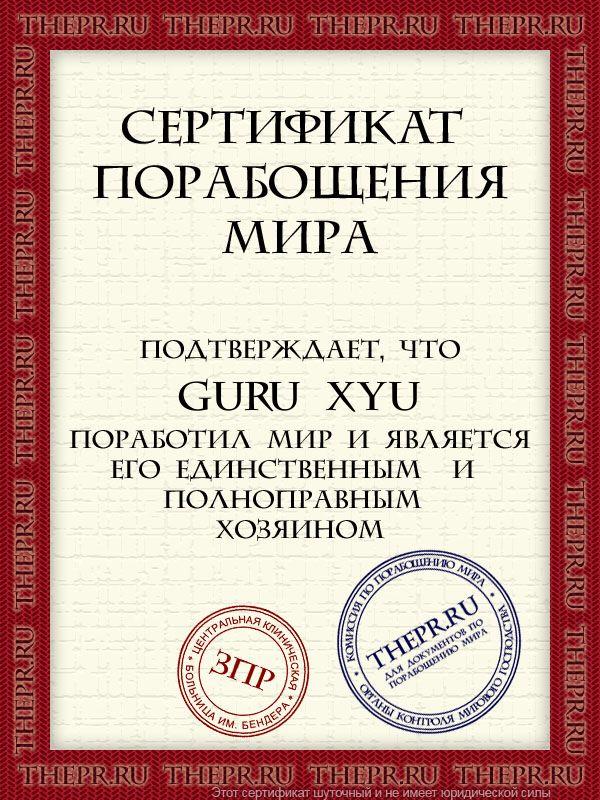 cert guru xyu858731 Guru Xyu поработил мир